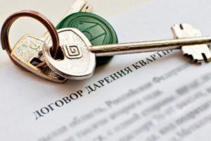 Сколько стоит в россии дарственная на квартиру